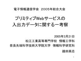 PPT - 松江工業高等専門学校 ホームページ
