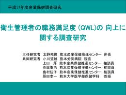 平成17年度 - 熊本産業保健推進センター