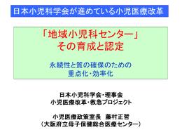 その認定と育成 - 日本小児科学会が進める小児医療提供体制の改革