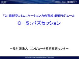 発表用データ(powerpoint)