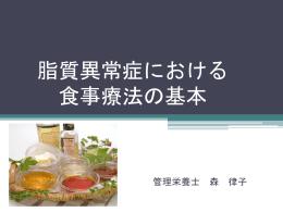 脂質異常症における 食事療法の基本