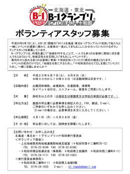 ボランティアスタッフ募集チラシ及び申込書(パワーポイント)