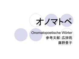オノマトペ