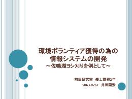 修士論文発表会プレゼンテーション資料(pptファイル)