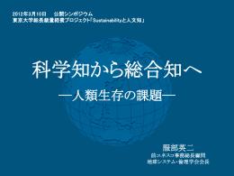 3・11と地球文明の未来 - Sustainabilityと人文知