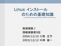 Linux インストール のための基礎知識