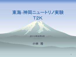 """J-PARCでのニュートリノ実験 長基線ニュートリノ振動実験 """"T2K"""