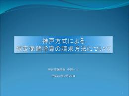 資料8 - 兵庫県医師会