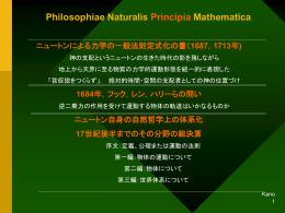 ニュートンの「プリンキピア」