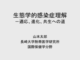 フェーズ4 宣言 - 長崎大学熱帯医学研究所