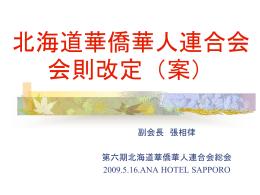 理事候補紹介 - 北海道華僑華人連合会