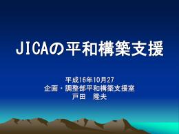 JICAの平和構築支援 - FASID 財団法人国際開発機構