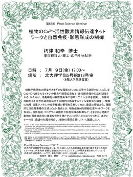 第67回 Plant Science Seminar