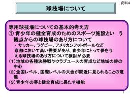 第6回懇話会資料(PPT:135KB)