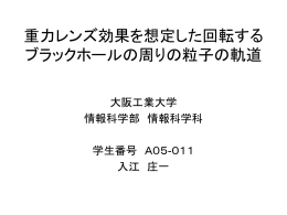 ppt - 大阪工業大学