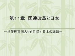 第11章 国連改革と日本