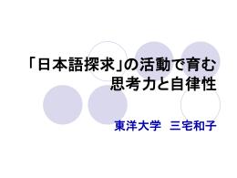 「日本語探求」の活動で育む 思考力と自律性