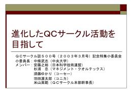 e-QCC普及用パワーポイント資料
