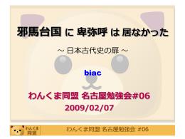 「nagoya06_20090207_biac」をダウンロード