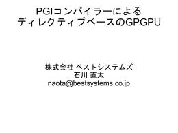 資料 - GPU コンピューティング研究会