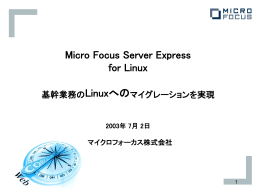 Micro Focus Server Express for Linux 基幹業務の
