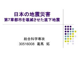 日本の地震災害 第7章都市を壊滅させた直下地震