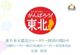 東日本大震災とロータリー財団の関わり[PPT版 6.08Mb]