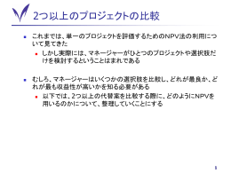 ホーングレンほか『マネジメント・アカウンティング』(第11章)