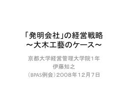 「発明会社」の経営戦略 ~大木工藝のケース~