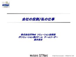 STNet - 数理科学教室