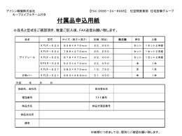 アイシン精機株式会社 キープエイブルチーム行き 【FAX:0566-24