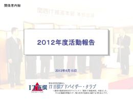 2012年度活動報告 - IT百撰アドバイザー・クラブ