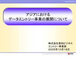 大連新恵和軟件発展有限公司(DSK) - e