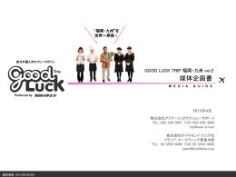 福岡・九州 - 訪日外国人向けフリーマガジン「GOOD LUCK TRIP」