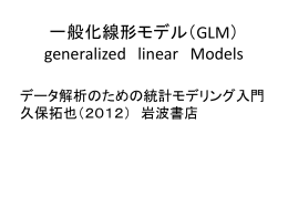 一般化線形モデル generalized linear Models