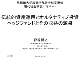 早稲田大学教育学部社会科学専修 現代社会研究4(マネー