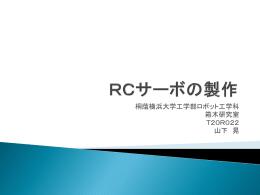 RCサーボの製作
