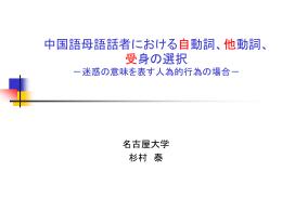 P P T - 名古屋大学