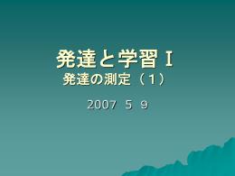 発達と学習Ⅰ 発達の測定(1)
