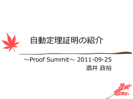 PPT - 酒井 政裕 (SAKAI Masahiro)