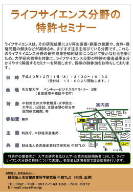 金沢大学知的財産セミナー 医学系における産学連携