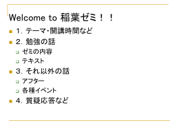 Welcome to 稲葉ゼミ!!