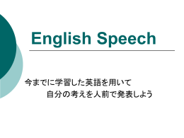 English Speach
