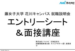 藤女子大学花川キャンパスES&面接講座レジュメ