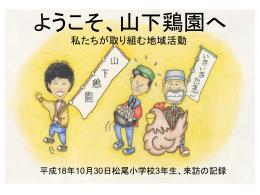 yamashita_egg