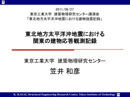 東北地方太平洋沖地震における関東の建物応答観測記録