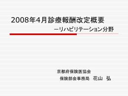 添付資料 - 京都府理学療法士会