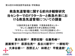 Emergency Airway Management in Japan: Interim