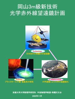 日本初の分割鏡方式望遠鏡