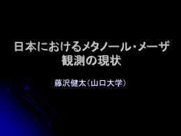 日本におけるメタノール・メーザ観測の現状